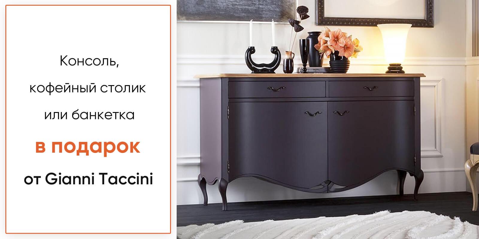 Консоль, кофейный столик или банкетка в подарок от Gianni Taccini